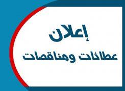 إعلان عن موعد فتح المظاريف بالمزاد العلني عن طريق الاظرف المغلقة
