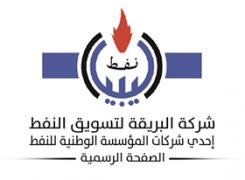 تمديد عن إعلان عطاء نقل المشتقات النفطية للمناطق الغربية والجنوبية